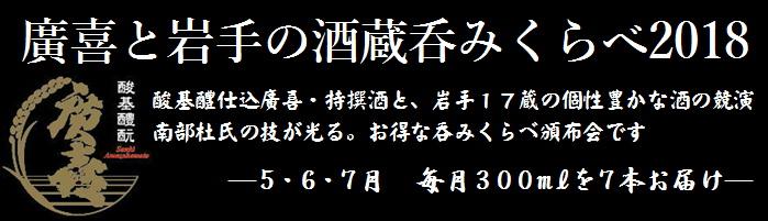 呑み比べ頒布会バナー2018