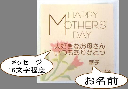 母の日にオリジナルのメッセージとお名前をお入れします!