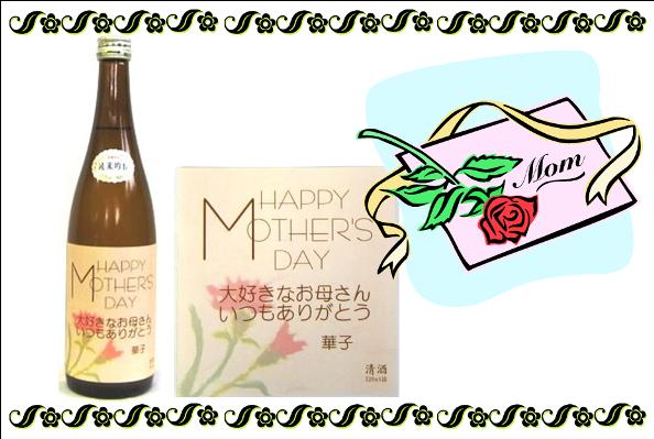 大切なお母さんには美味しい純米酒のオリジナルラベル酒を!