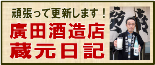 廣田酒造店蔵元日記