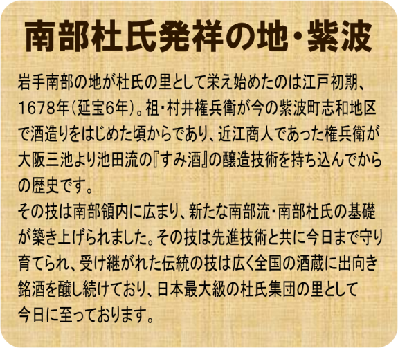 南部杜氏発祥の地・紫波