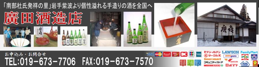 「南部杜氏発祥の里」岩手紫波より廣田酒造店